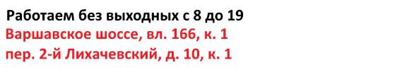 Адрес и график работы
